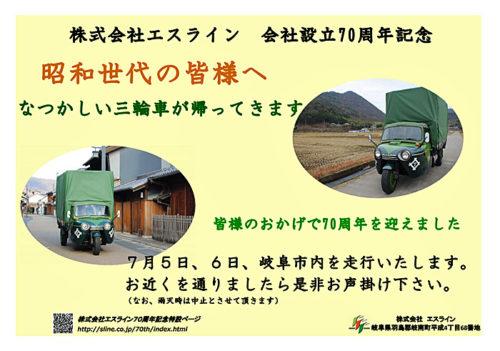 20170705sline 500x351 - エスライン/創立70周年記念で、1969年式のオート三輪トラック走行