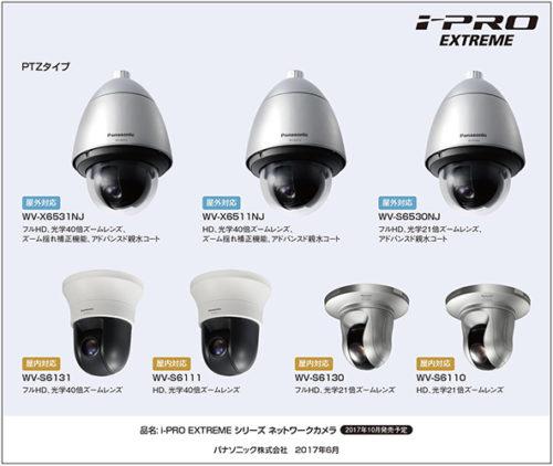 i-PRO EXTREMEシリーズ PTZネットワークカメラ7機種