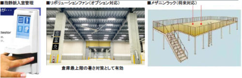 20170731mitsui7 500x161 - 三井不動産/福岡県の物流施設、5000坪をテナント募集