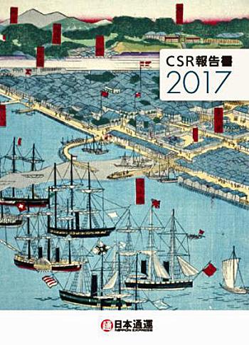 日本通運グループCSR報告書2017
