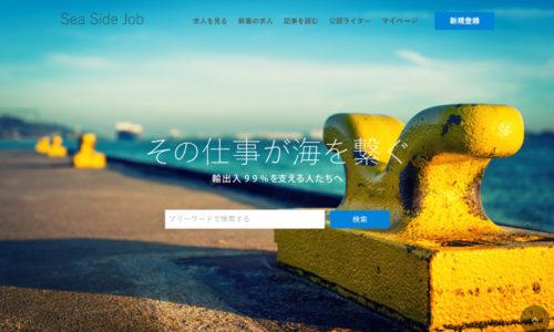 Sea Side Job(シーサイドジョブ)