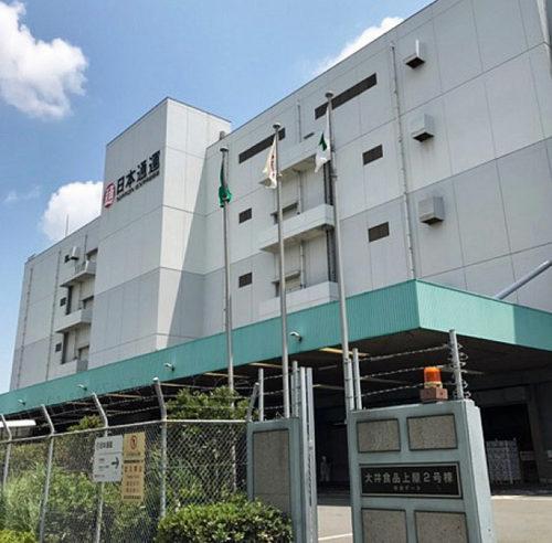 デモルームのある日本通運東京海運支店東京食品ターミナル事業所内