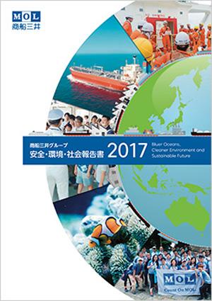 安全・環境・社会報告書2017