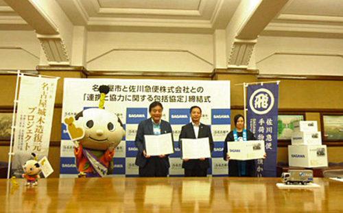 (左)河村 たかし名古屋市長、(右)佐川急便の内田 浩幸取締役