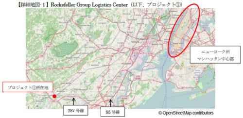 Rockefeller Group Logistics Center(以下、プロジェクト1)