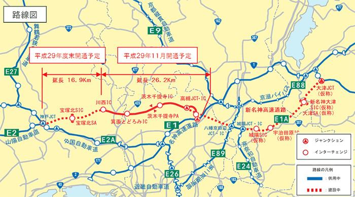 新名神高速道路の路線図や料金、開通予定など