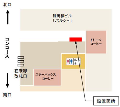 JR静岡駅(利用時間:4:00~25:00)