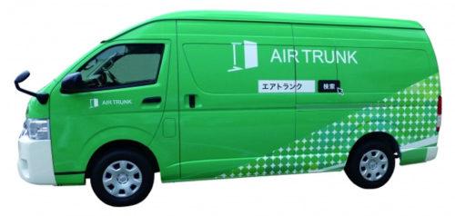 エアトランク社の車両