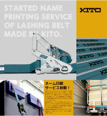 キトー製ラッシングベルトネーム印刷サービス