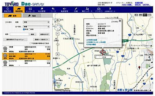 Dac-SAM /tr の動態管理画面
