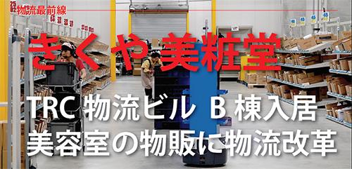 20170914kikuya - 物流最前線/きくや美粧堂、美容室の物販に物流改革