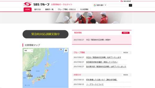 新設したSBSグループ災害情報ポータルサイト
