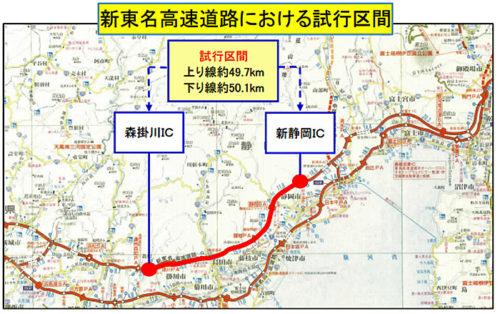 新東名高速道路における試行区間