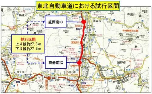 東北自動車道における試行区間