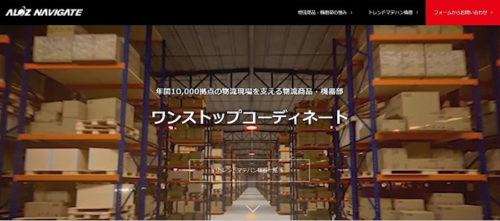 20171018nittsus 500x221 - 日通商事/物流センター内ソリューションのプロモーションサイト開設