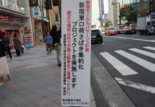 新宿駅東口地区に掲げられた看板