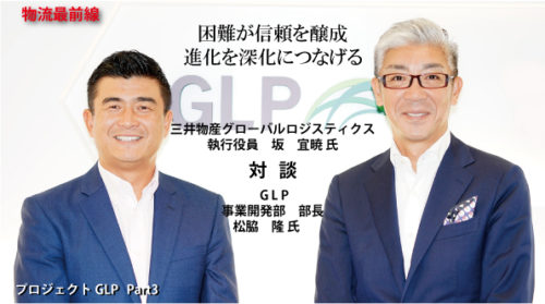 20171020glpptop 500x279 - 物流最前線/【対談】 三井物産グローバルロジスティクス VS GLP