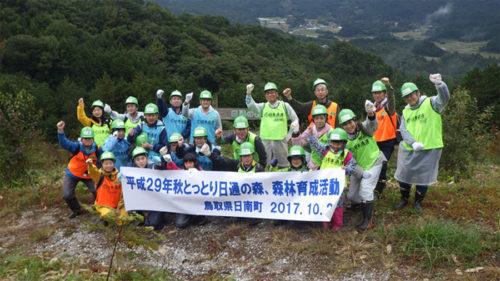 20171025nittsu1 500x281 - 日通/鳥取県日南町「日通の森」で、秋の森林育成活動