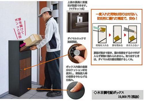玄関設置型の専用宅配ボックス