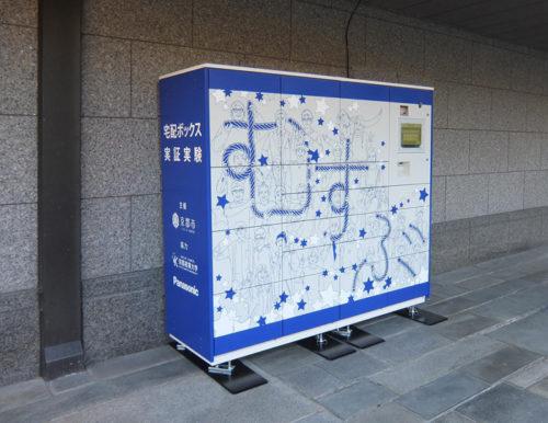 京都産業大学内に設置された公共用宅配ボックス