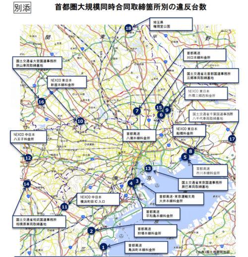 20171110kokkosyo 500x517 - 国交省ほか/首都圏で過積載車両の大規模合同取締実施、違反48台