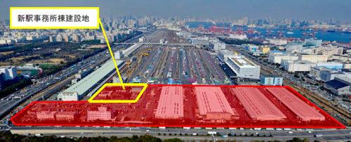 新駅事務所棟建設地(赤囲みは東京貨物ターミナル駅高度利用プロジェクト開発計画地 約10.7万m2)