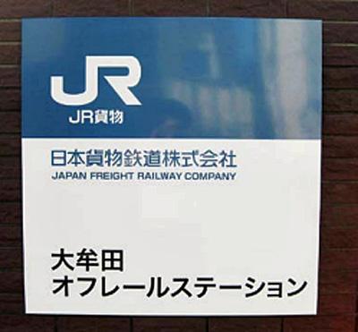 表札(大牟田オフレールステーション)