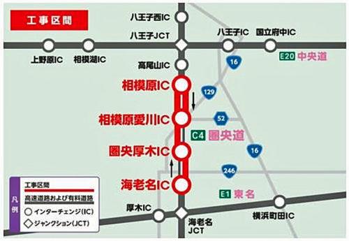 20171117nexcoc 500x345 - 圏央道海老名IC~相模原IC間/昼夜10日連続車線規制