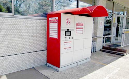 「はこぽす」の設置例(石神井郵便局)