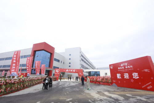 20171129airis 500x334 - アイリスオーヤマ/40億円投じ、中国・広州で工場竣工、自動倉庫併設