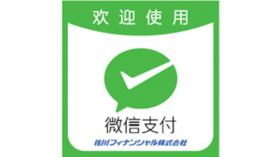 WeChat Pay ロゴ