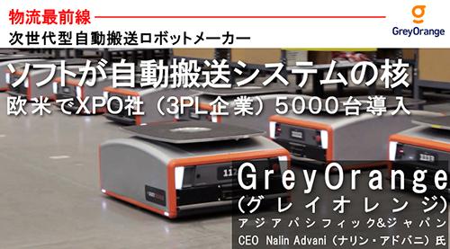 20181107greyorangetop2 - 物流最前線/次世代型自動搬送ロボットメーカー、グレイオレンジ
