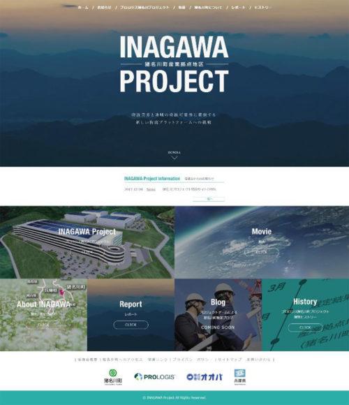プロロジス猪名川プロジェクトの特設サイト
