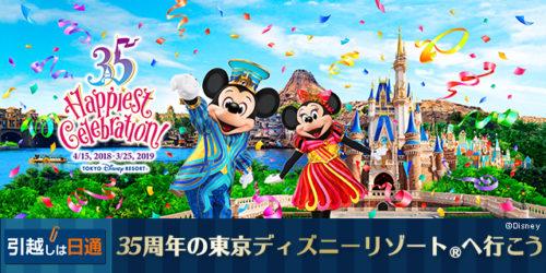 20180105nittsu 500x250 - 日通/春の引越しキャンペーン、東京ディズニーリゾートへ