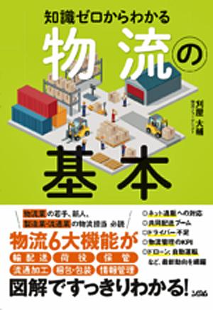 20180109shinkan - 新刊本/「知識ゼロからわかる物流の基本」