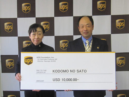 UPS基金/大阪の児童福祉団体に1万米ドルを寄付