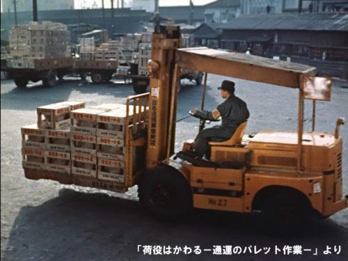 荷役はかわる-通運のパレット作業