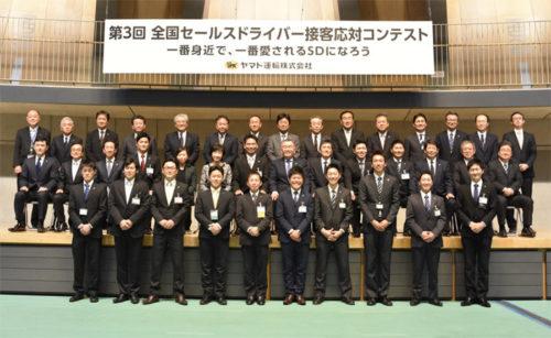 20180111yamato1 500x307 - ヤマト運輸/セールスドライバー接客応対コンテスト開催