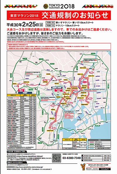 東京マラソン2018に伴う交通規制のチラシ