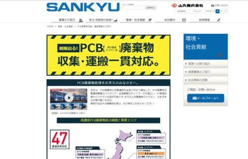 Webページトップ画面