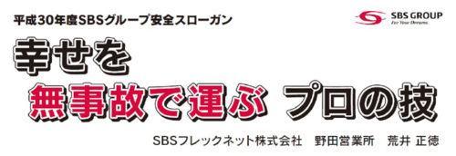 2018年度SBSグループ安全スローガン