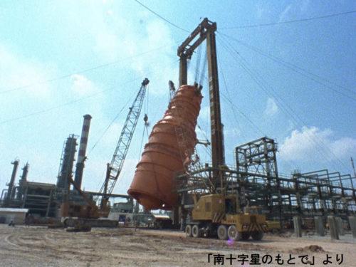 南十字星のもとで-538トンバキュームタワー建設の記録-