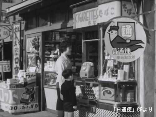 20180219hakubutsukan3 500x376 - 物流博物館/「高度経済成長と生活革命」で映画上映会