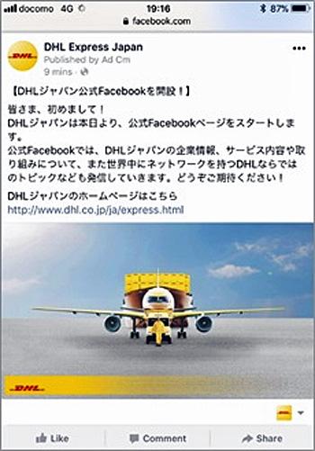 DHLジャパンFacebookのスクリーンショット