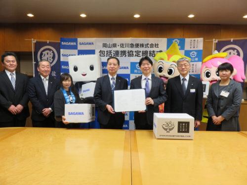 中央左:佐川急便内田 浩幸取締役 中央右:岡山県伊原木 隆太知事