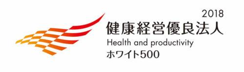 20180221senko 500x148 - センコーグループHD/「健康経営優良法人2018~ホワイト500~」に認定