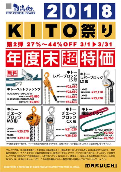 KITO祭り