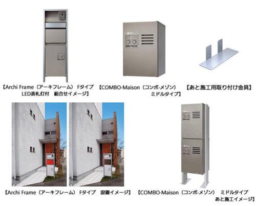 新しく発売する宅配ボックスと、関連製品