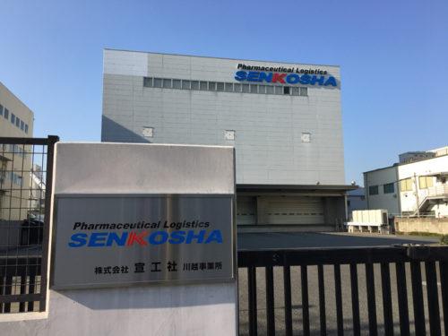 稼働させた埼玉県川越市の薬事物流センター正面入口付近