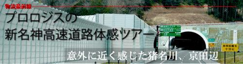 物流最前線/プロロジスの新名神体感ツアー、近く感じた猪名川・京田辺